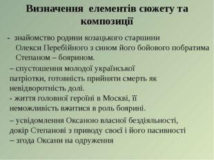 Визначення елементів сюжету та композиції - знайомство родини козацького стар