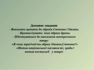 Домашнє завдання - Виписати цитати до образів Степана і Оксани. - Проаналізу