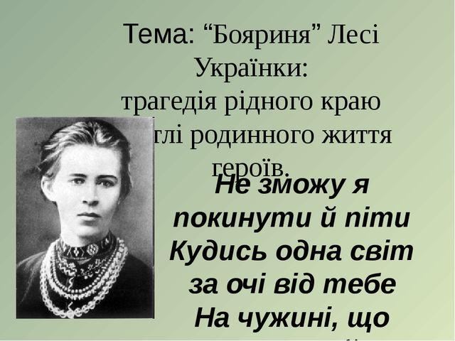 """Тема: """"Бояриня"""" Лесі Українки: трагедія рідного краю на тлі родинного життя г..."""