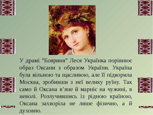 """У драмі """"Бояриня"""" Леся Українка порівнює образ Оксани з образом України. Укра..."""