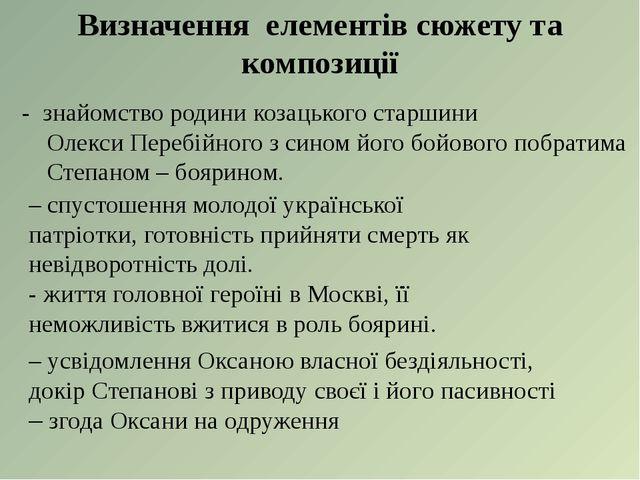 Визначення елементів сюжету та композиції - знайомство родини козацького стар...