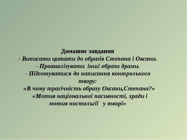 Домашнє завдання - Виписати цитати до образів Степана і Оксани. - Проаналізу...