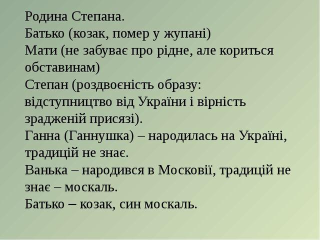 Родина Степана. Батько (козак, помер у жупані) Мати (не забуває про рідне, ал...