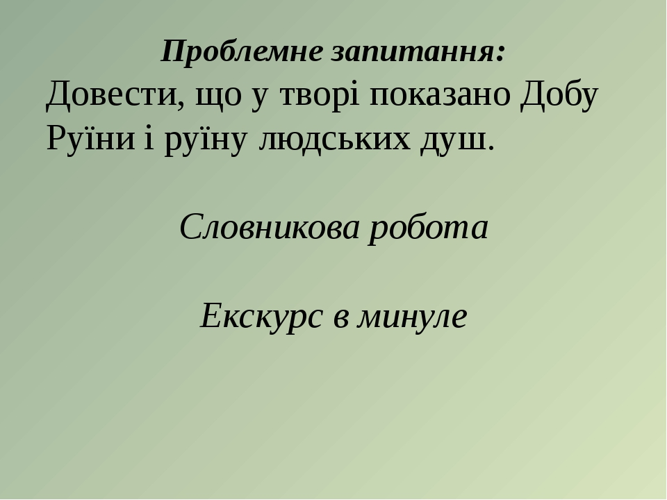 Проблемне запитання: Довести, що у творі показано Добу Руїни і руїну людських...