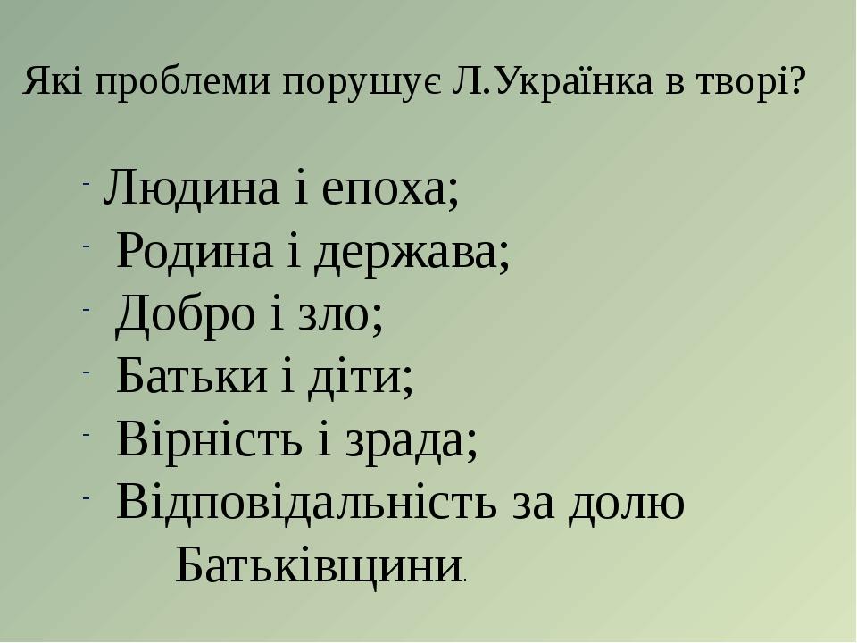 Які проблеми порушує Л.Українка в творі? Людина і епоха; Родина і держава; До...