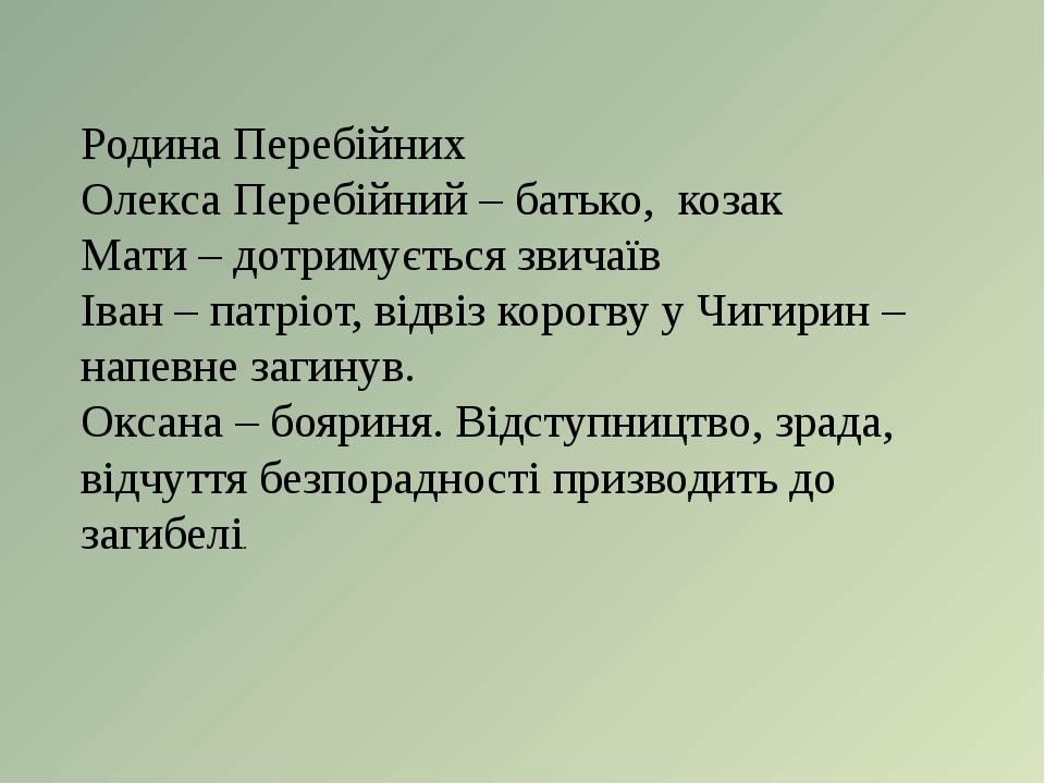 Родина Перебійних Олекса Перебійний – батько, козак Мати – дотримується звича...