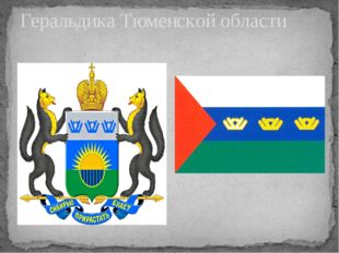 Геральдика Тюменской области