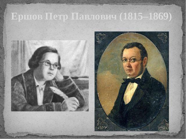 Ершов Петр Павлович (1815–1869)