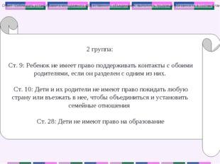 2 группа: Ст. 9: Ребенок не имеет право поддерживать контакты с обоими родите