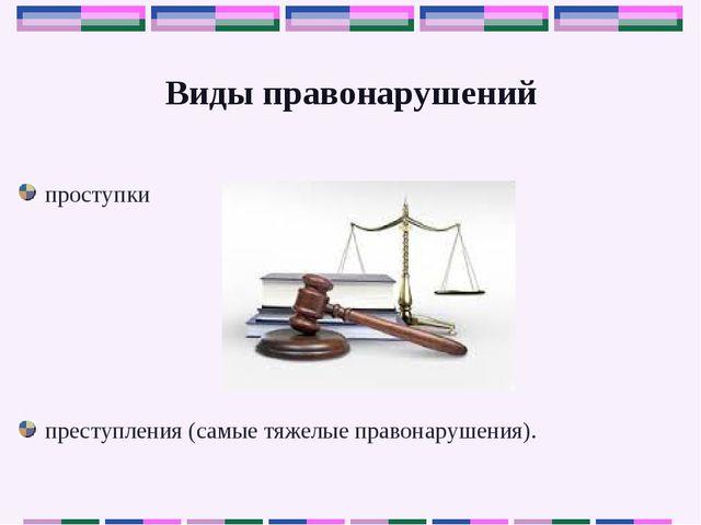 Виды правонарушений проступки преступления (самые тяжелые правонарушения).