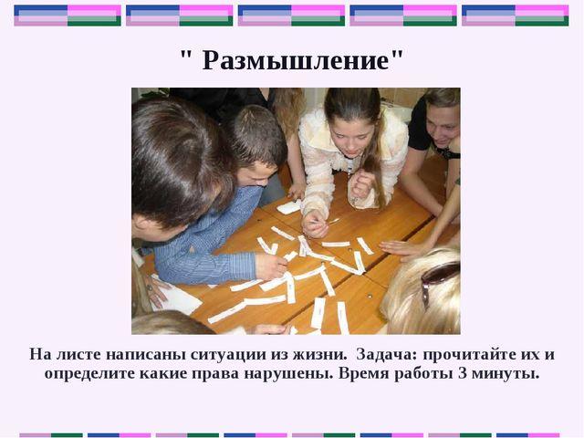 """"""" Размышление"""" На листе написаны ситуации из жизни. Задача: прочитайте их и о..."""