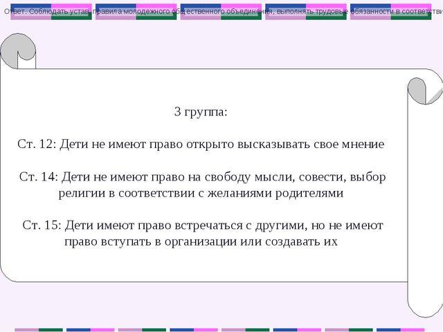 3 группа: Ст. 12: Дети не имеют право открыто высказывать свое мнение Ст. 14:...