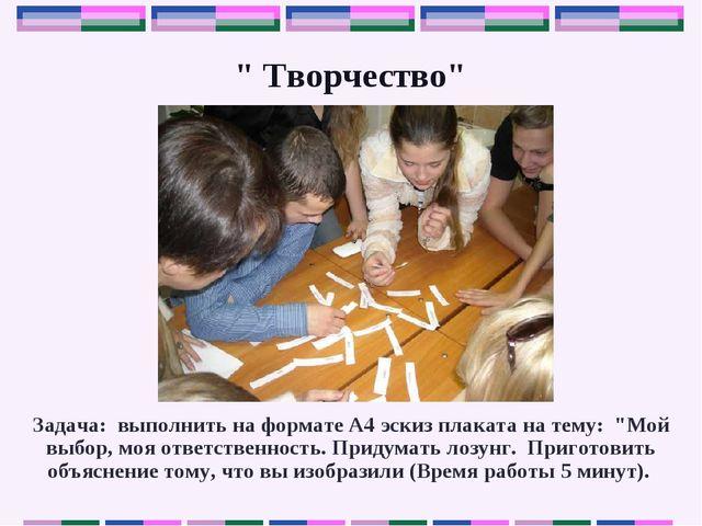 """"""" Творчество"""" Задача: выполнить на формате А4 эскиз плаката на тему: """"Мой выб..."""