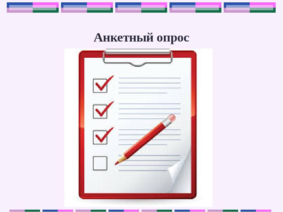 Анкетный опрос
