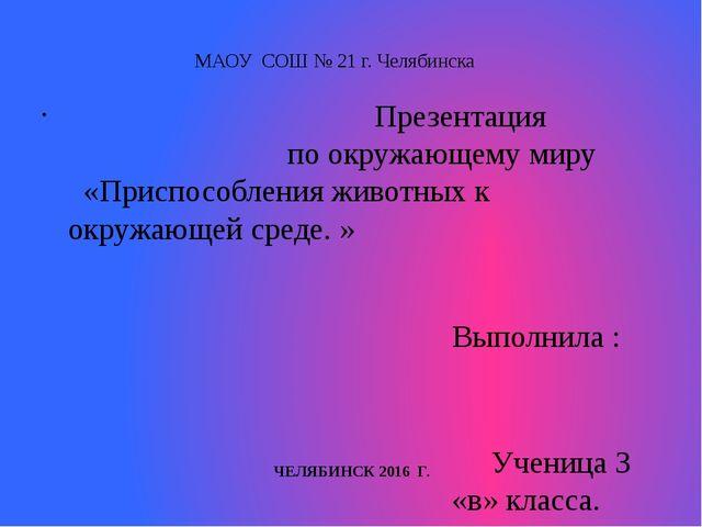 МАОУ СОШ № 21 г. Челябинска Презентация по окружающему миру «Приспособления...
