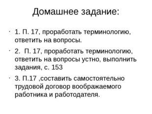 Домашнее задание: 1.П. 17, проработать терминологию, ответить на вопросы. 2.