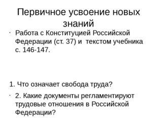 Первичное усвоение новых знаний Работа с Конституцией Российской Федерации (с