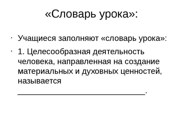 «Словарь урока»: Учащиеся заполняют «словарь урока»: 1. Целесообразная деятел...