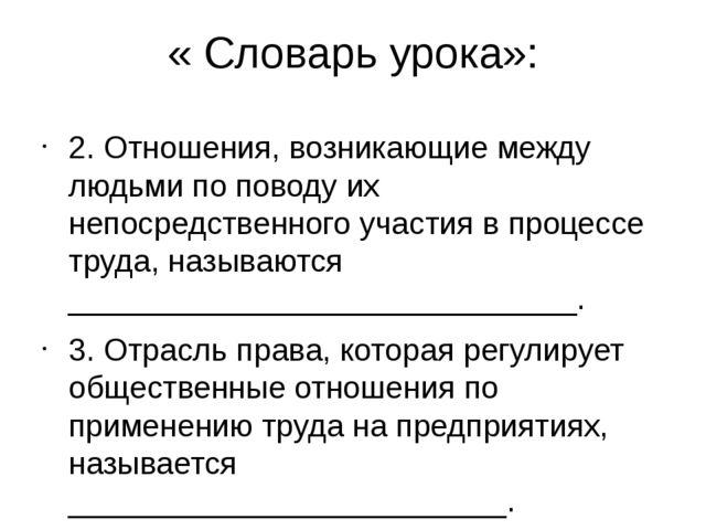 « Словарь урока»: 2. Отношения, возникающие между людьми по поводу их непосре...