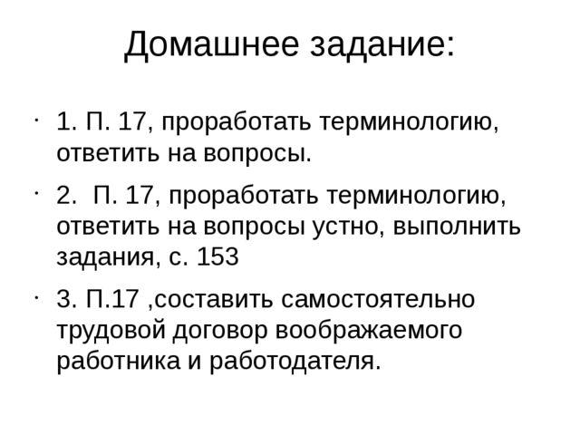 Домашнее задание: 1.П. 17, проработать терминологию, ответить на вопросы. 2....