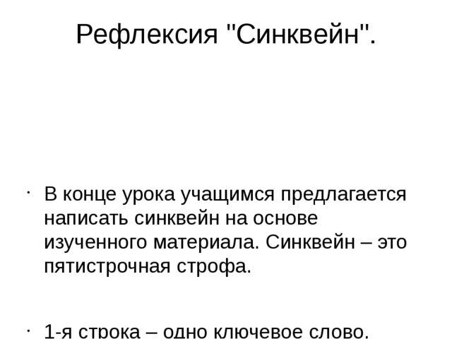 """Рефлексия """"Синквейн"""". В конце урока учащимся предлагается написать синквейн н..."""