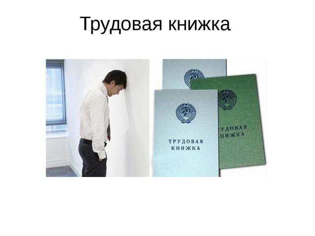 Трудовая книжка Трудовая книжка – документ, подтверждающий трудовую деятельно...