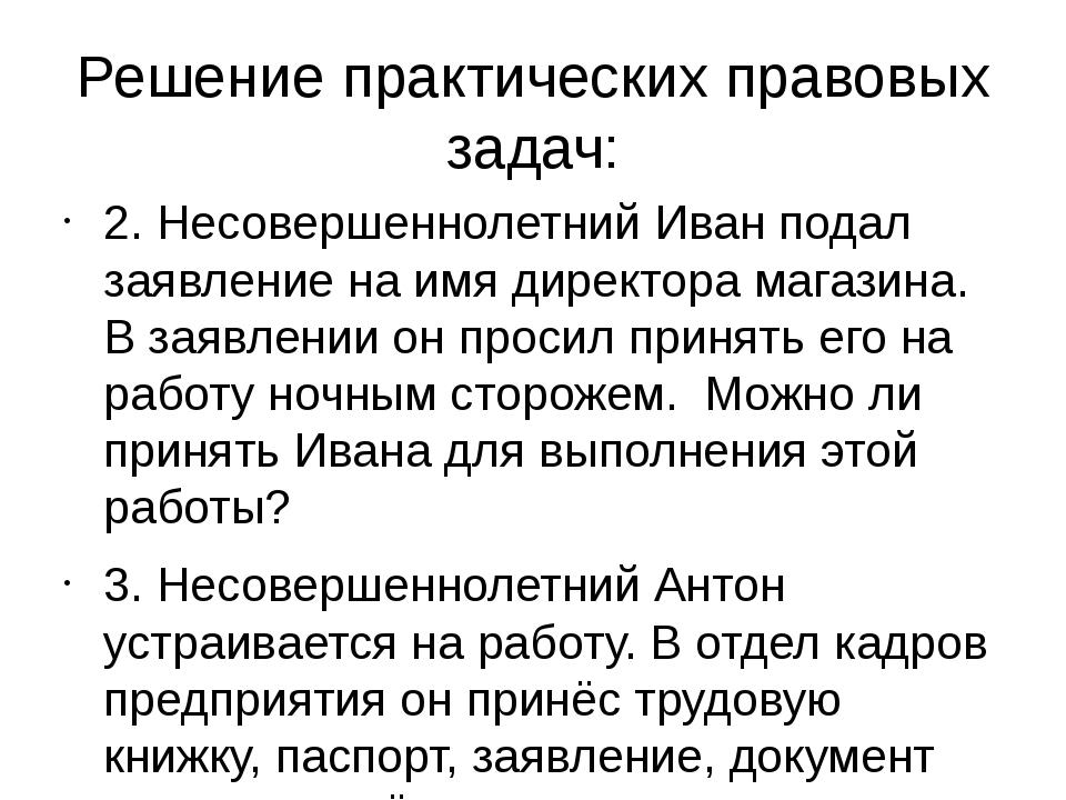Решение практических правовых задач: 2. Несовершеннолетний Иван подал заявлен...