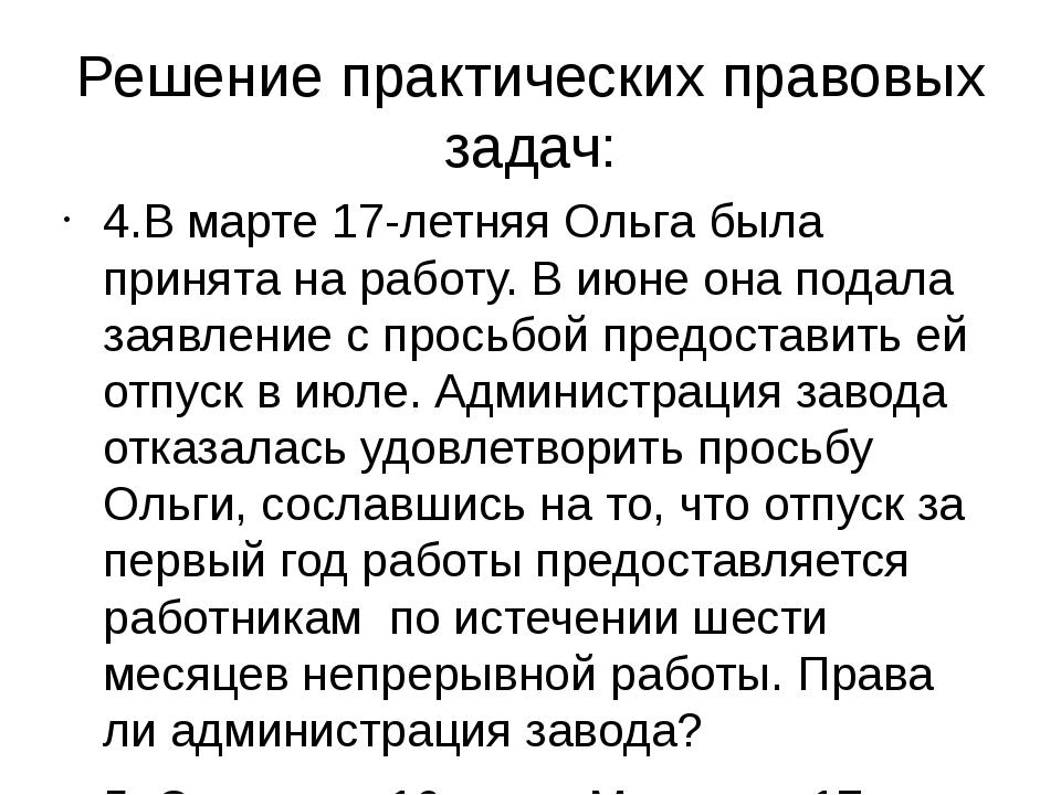 Решение практических правовых задач: 4.В марте 17-летняя Ольга была принята н...