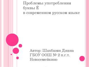 Проблемы употребления буквы Ё в современном русском языке Автор: Шахбазян Диа