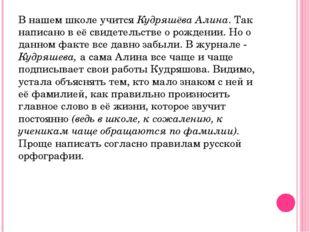 В нашем школе учится Кудряшёва Алина. Так написано в её свидетельстве о рожде