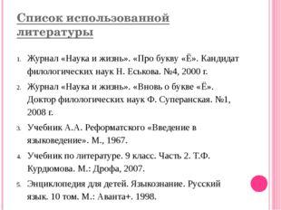 Список использованной литературы Журнал «Наука и жизнь». «Про букву «Ё». Канд