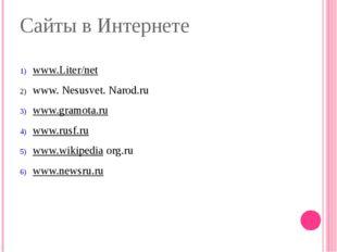 Сайты в Интернете www.Liter/net www. Nesusvet. Narod.ru www.gramota.ru www.ru