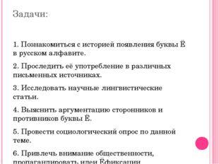 Задачи: 1. Познакомиться с историей появления буквы Ё в русском алфавите. 2.