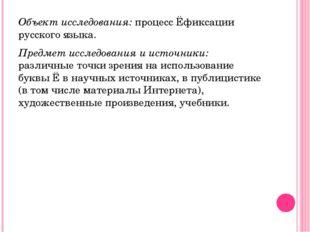 Объект исследования: процесс Ёфиксации русского языка. Предмет исследования и