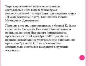 Тиражирование её печатным станком состоялась в 1795 году в Московской универс