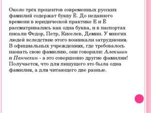 Около трёх процентов современных русских фамилий содержат букву Ё. До недавне