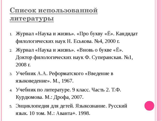 Список использованной литературы Журнал «Наука и жизнь». «Про букву «Ё». Канд...
