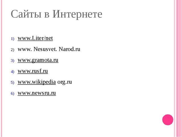 Сайты в Интернете www.Liter/net www. Nesusvet. Narod.ru www.gramota.ru www.ru...