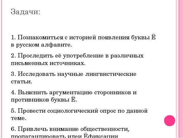 Задачи: 1. Познакомиться с историей появления буквы Ё в русском алфавите. 2....