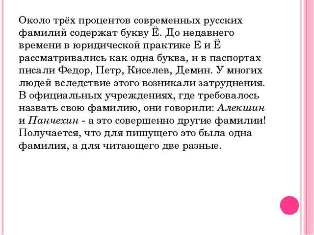 Около трёх процентов современных русских фамилий содержат букву Ё. До недавне...