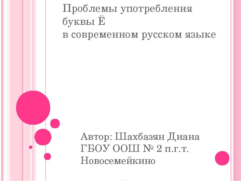 Проблемы употребления буквы Ё в современном русском языке Автор: Шахбазян Диа...