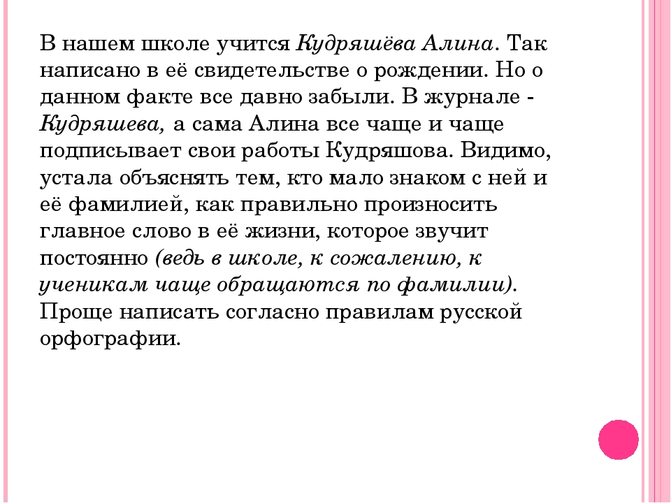 В нашем школе учится Кудряшёва Алина. Так написано в её свидетельстве о рожде...