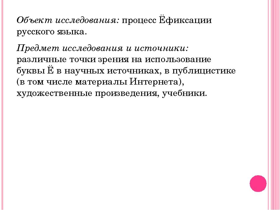 Объект исследования: процесс Ёфиксации русского языка. Предмет исследования и...