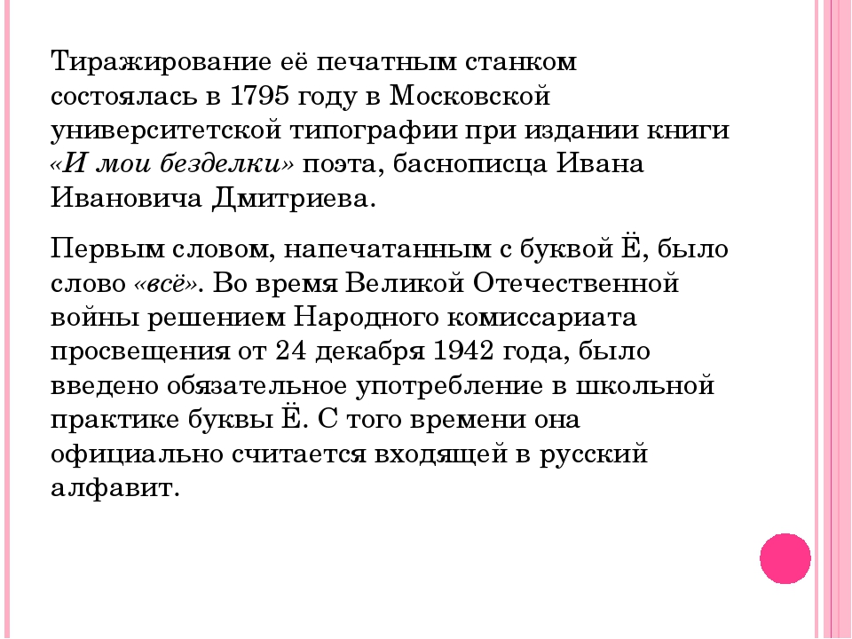 Тиражирование её печатным станком состоялась в 1795 году в Московской универс...