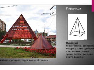 Пирамида Пирамида – многогранник, основание которого – многоугольник, а оста