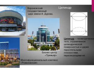 Цилиндр Цилиндр – геометрическое тело, ограниченное цилиндрической поверхност