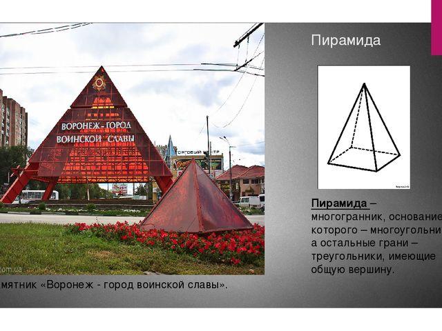 Пирамида Пирамида – многогранник, основание которого – многоугольник, а оста...
