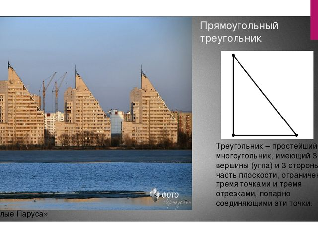 Прямоугольный треугольник Треугольник – простейший многоугольник, имеющий 3 в...