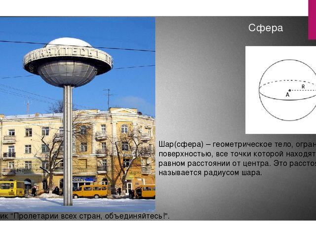 Сфера Шар(сфера) – геометрическое тело, ограниченное поверхностью, все точки...