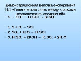 Демонстрационная цепочка-эксперимент №1 «Генетическая связь между классами не